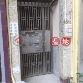 銀鳳街14號,慈雲山, 九龍