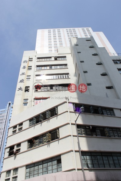 鈞善工廠大廈 (Gold Sun Industrial Building) 屯門|搵地(OneDay)(5)