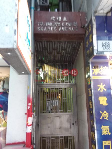 17D Soares Avenue (17D Soares Avenue) Mong Kok|搵地(OneDay)(3)