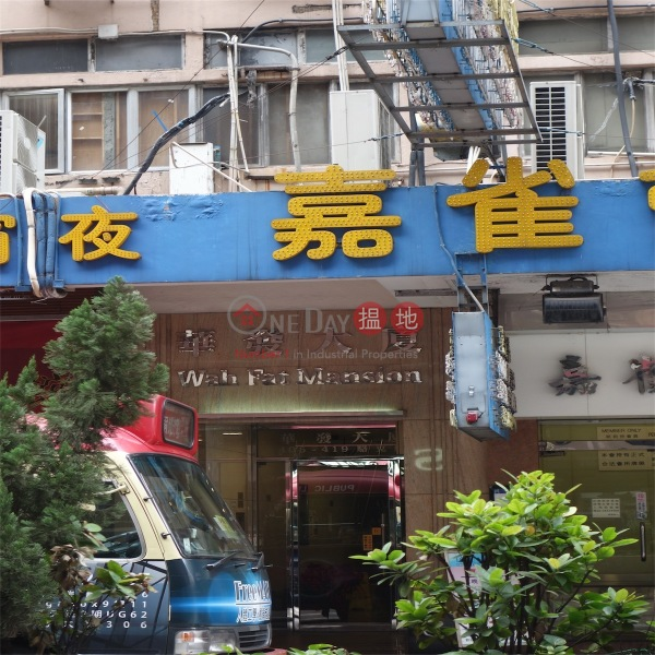 Wah Fat Mansion (Wah Fat Mansion) Wan Chai|搵地(OneDay)(2)