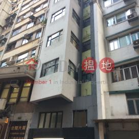 文咸東街64號,上環, 香港島