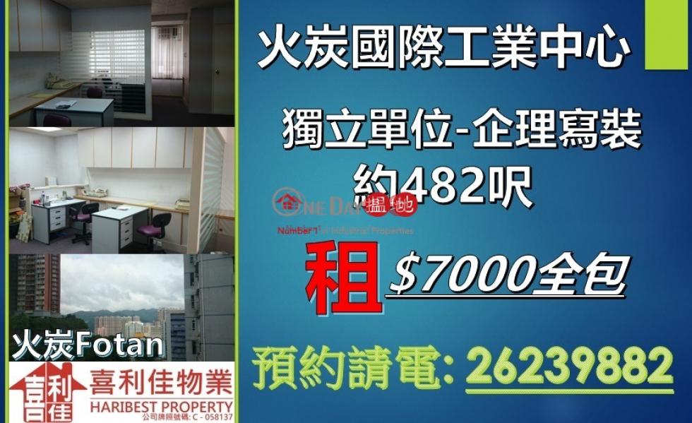 國際工業中心|沙田國際工業中心(International Industrial Centre)出售樓盤 (greyj-02558)