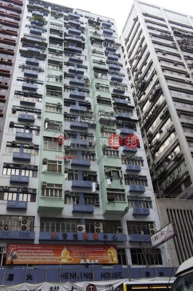 Henning House (Henning House) Wan Chai|搵地(OneDay)(1)