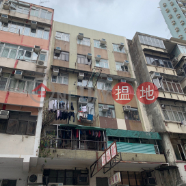 How Shing Building (House),Hung Hom, Kowloon