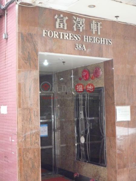 富澤軒 (Fortress Heights) 北角|搵地(OneDay)(3)