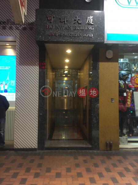 Ho Kwan Building (Ho Kwan Building) Jordan|搵地(OneDay)(1)