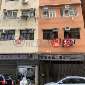 15 Ming Lun Street,To Kwa Wan, Kowloon