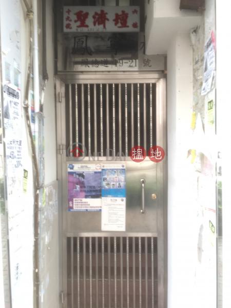 Fung Ning Building (Fung Ning Building) Tsz Wan Shan|搵地(OneDay)(5)