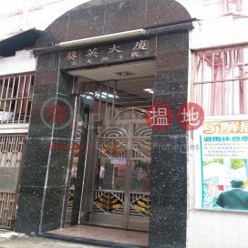 Kwai Ying Building,Kwai Chung, New Territories