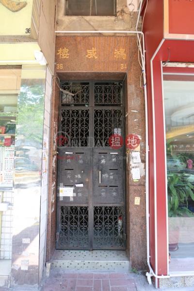 鴻威樓 (Hung Wai Mansion) 大埔|搵地(OneDay)(1)