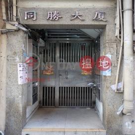 Tung Shing Building,Wan Chai, Hong Kong Island