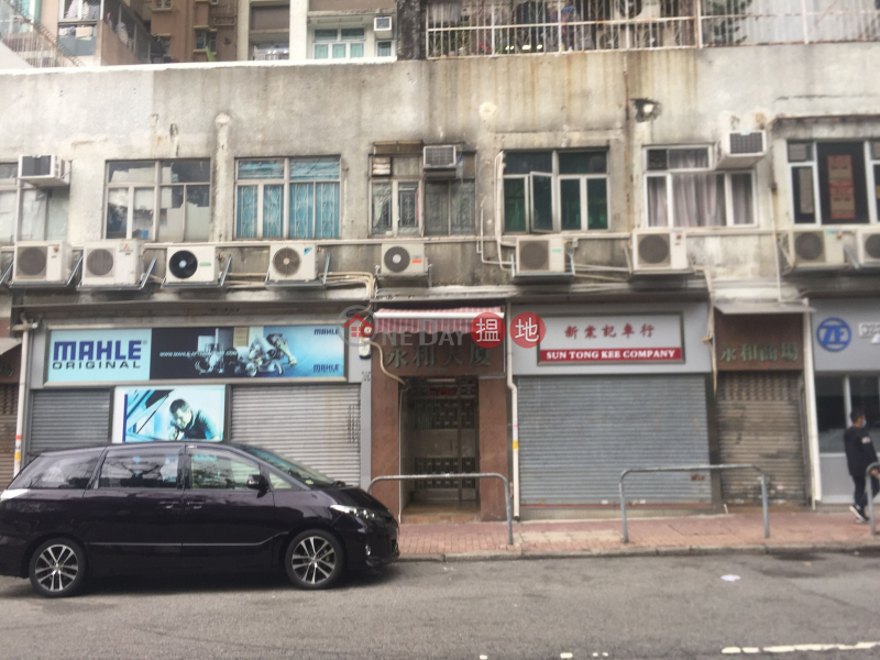 Wing Wo Building (Wing Wo Building) To Kwa Wan|搵地(OneDay)(2)