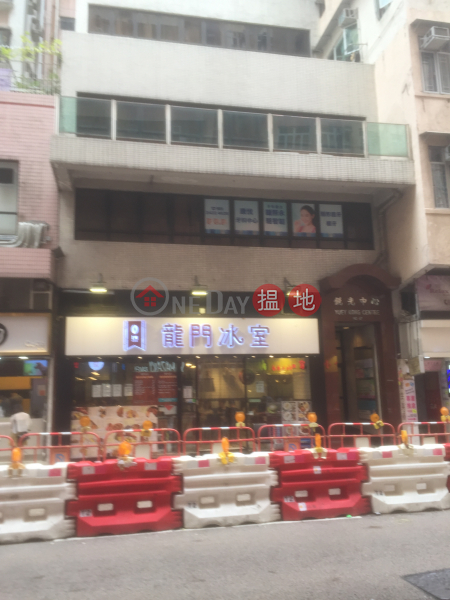 Yuey Kong Centre (Yuey Kong Centre) Hung Hom|搵地(OneDay)(4)