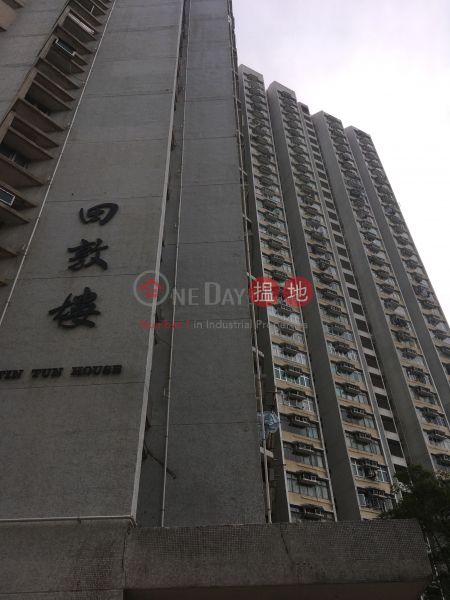 田景邨田敦樓15座 (Tin King Estate - Tin Tun house Block 15) 屯門|搵地(OneDay)(3)