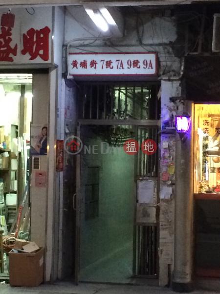 黃埔街9A號 (9A Whampoa Street) 紅磡|搵地(OneDay)(1)