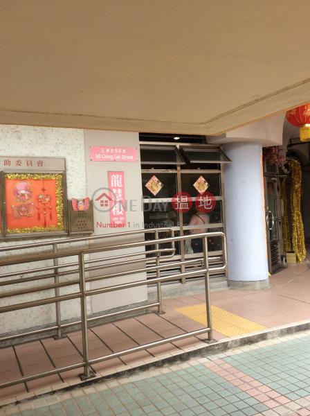 Lower Wong Tai Sin (II) Estate - Lung Wai House (Lower Wong Tai Sin (II) Estate - Lung Wai House) Wong Tai Sin|搵地(OneDay)(1)