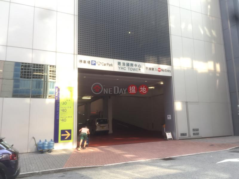 恩浩國際中心 (YHC Tower) 九龍灣|搵地(OneDay)(2)