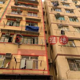 5 Yin On Street,To Kwa Wan, Kowloon