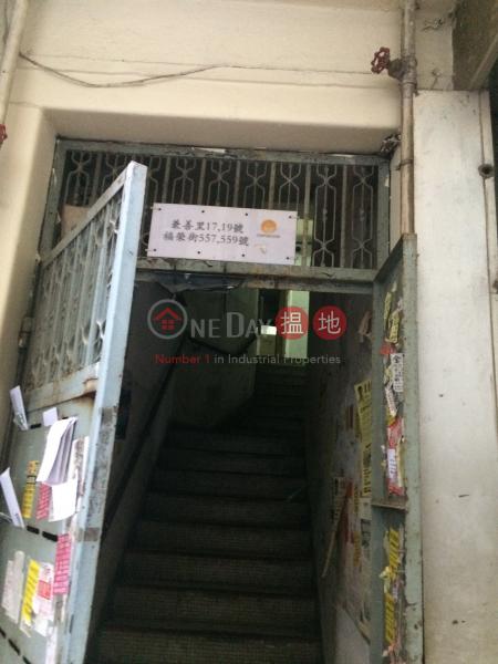 兼善里17號 (17 Kim Shin Lane) 長沙灣|搵地(OneDay)(1)