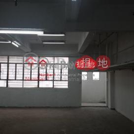 有匙,高樓底,兩邊窗|葵青華達工業中心(Wah Tat Industrial Centre)出租樓盤 (poonc-01604)_0
