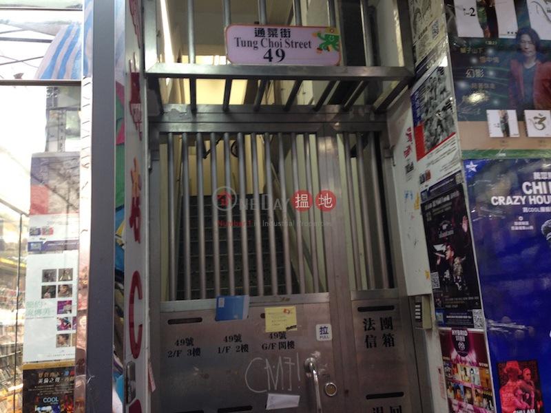 通菜街49號 (49 Tung Choi Street ) 旺角|搵地(OneDay)(1)