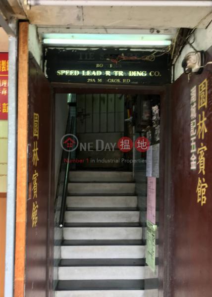 旺角道29A號 (29A Mong Kok Road) 旺角|搵地(OneDay)(3)