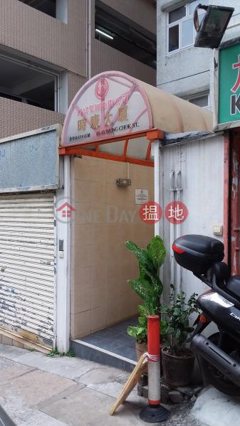 時康大廈 (Chee Hong Building) 深水埗|搵地(OneDay)(4)