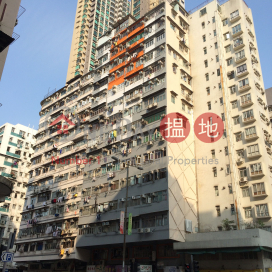 Wah Hing Building|華興大樓