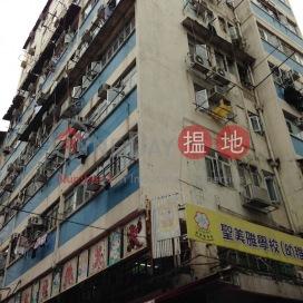 Fook Sing Building,Yau Ma Tei, Kowloon