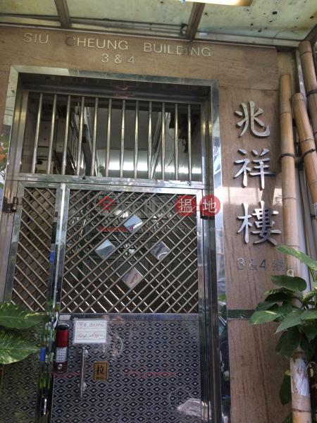 Siu Cheung Building (Siu Cheung Building) Sai Ying Pun|搵地(OneDay)(3)