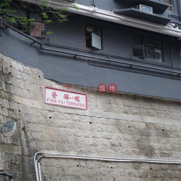 鳳輝臺 18-19 號 (18-19 Fung Fai Court) 跑馬地|搵地(OneDay)(1)