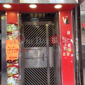 119 Wan Chai Road|灣仔道119號