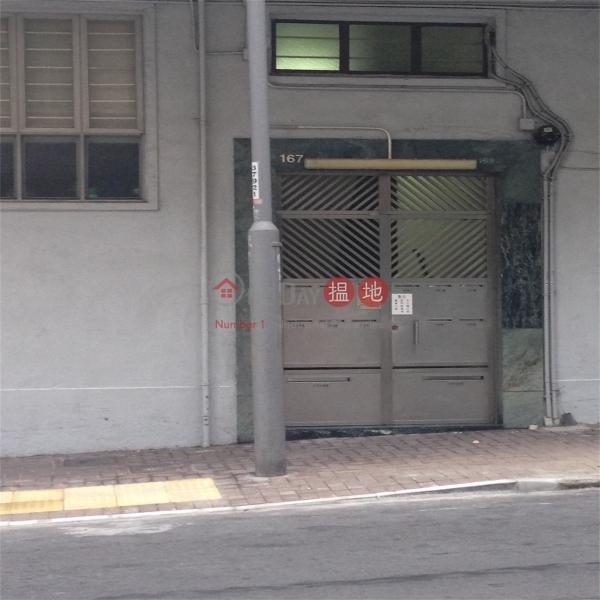 西灣河街167-173號 (167-173 Sai Wan Ho Street) 西灣河|搵地(OneDay)(2)