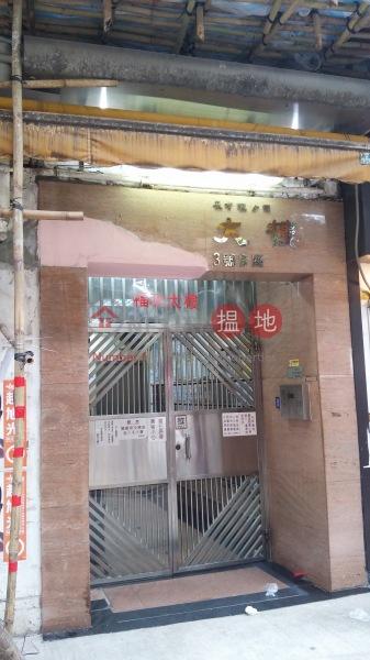 福和大樓B座 (Fuk Wo Mansion Block B) 大角咀 搵地(OneDay)(3)