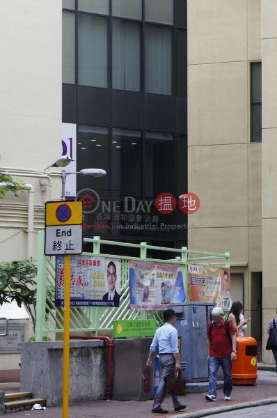 香港青年協會大廈 (The Hong Kong Federation Of Youth Groups Building) 鰂魚涌|搵地(OneDay)(2)