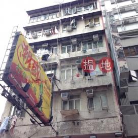 88-90 Woosung Street|吳松街88-90號