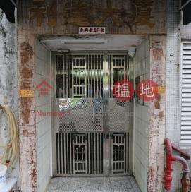 Leader Building,Tai Po, New Territories