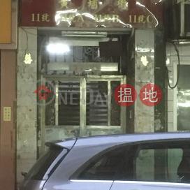 黃埔街11B號,紅磡, 九龍