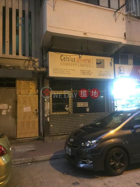 榮光街11號 (11 Wing Kwong Street) 土瓜灣 搵地(OneDay)(1)