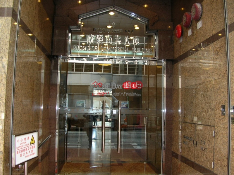欣榮商業大廈|灣仔區欣榮商業大廈(Progress Commercial Building)出租樓盤 (glory-04996)
