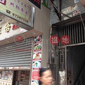 上海街162-164號,佐敦, 九龍