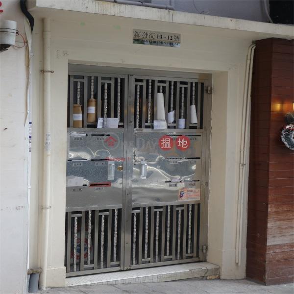 10-12 Min Fat Street (10-12 Min Fat Street) Happy Valley|搵地(OneDay)(1)