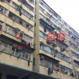 福榮街563號,長沙灣, 九龍