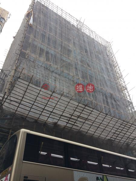 汝州街179號 (179 Yu Chau Street) 深水埗 搵地(OneDay)(1)