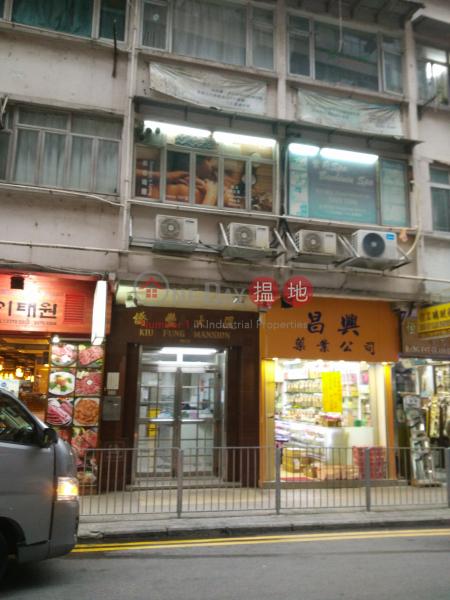 僑豐大廈 (Kiu Fung Mansion) 尖沙咀|搵地(OneDay)(2)