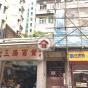 19 Tai Ping Shan Street (19 Tai Ping Shan Street) Western DistrictTai Ping Shan Street19號|- 搵地(OneDay)(1)