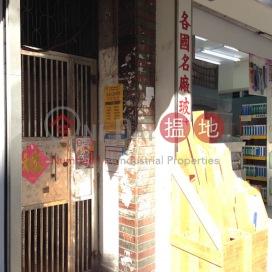 309-311 Reclamation Street,Mong Kok, Kowloon