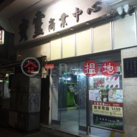 寶靈商業中心,佐敦, 九龍