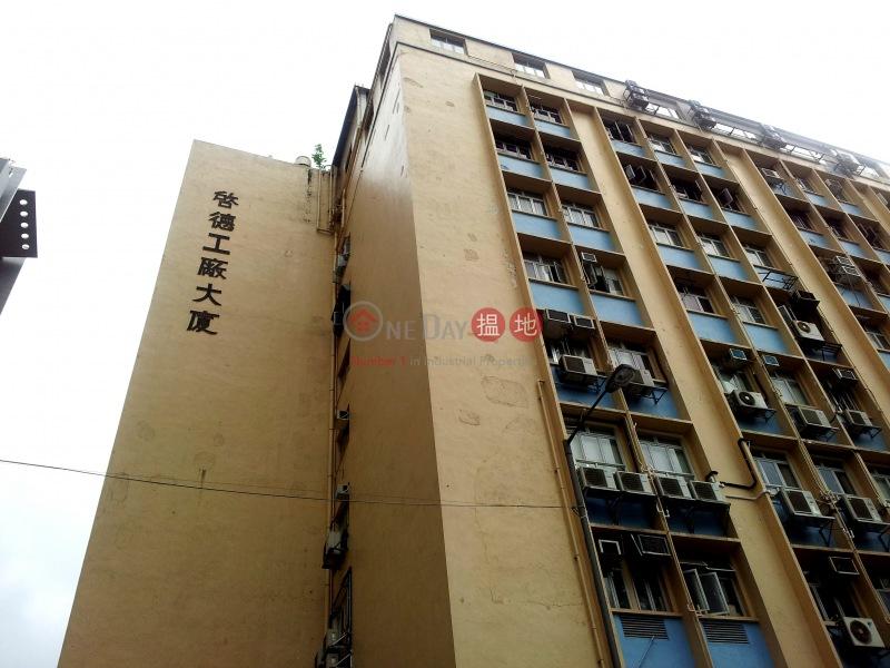 啟德工廠大廈 (Kai Tak Factory Building) 新蒲崗|搵地(OneDay)(5)