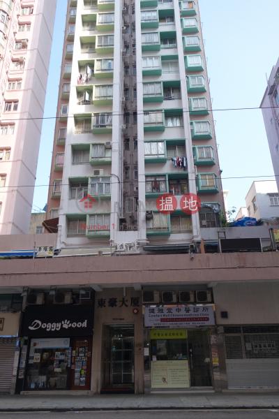東豪大廈 (Tung Ho Building) 筲箕灣|搵地(OneDay)(3)
